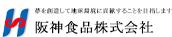 阪神食品株式会社